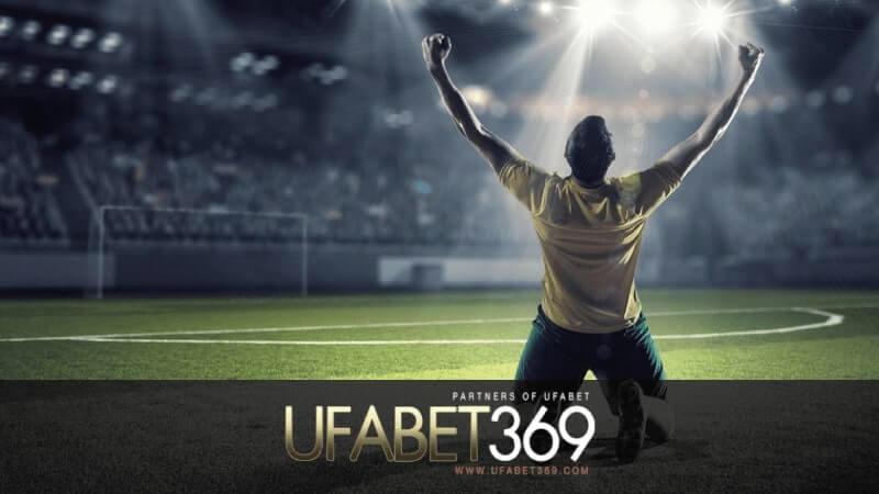 UFABET สุดยอดเว็บแทงบอล